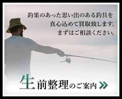 生前整理のご案内 釣果のあった思い出のある釣具を真心込めて買取致します。まずはご相談ください。